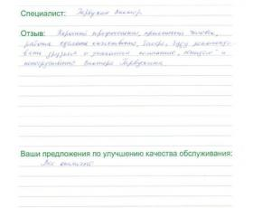 Отзыв Пустоваловой Ольги Васильевны