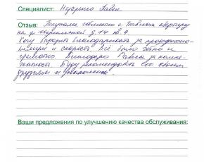 Кондакова Нина Алексеевна о работе Назаренко Павла