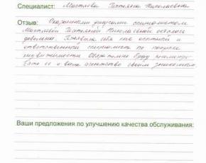 Отзыв Бахматовой Ларисы Валентиновны