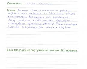 Отзыв Полянского Дениса Владимировича