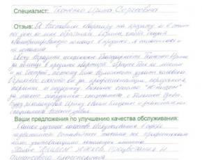 Отзыв Бабаченко Анны Петровны
