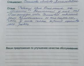 Заляева Асия Матгановна о работе Семеновой Любови