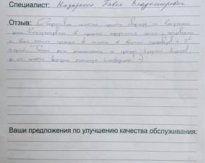 Шумилина Диана о работе Назаренко Павла