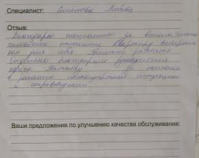 Мухачева Марина о работе Семеновой Любови