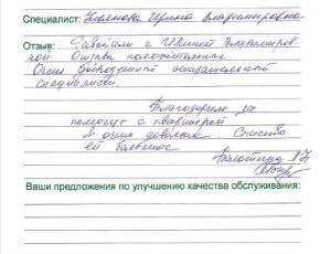 Баютина Лариса Николаевна о работе Ульяновой Ирины