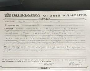 Садвакасов Марат Саинович о работе Швецовой Галины