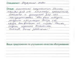 Подгорбунских Ирина Викторовна о работе Назаренко Павла