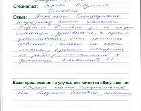 Жорник Ольга Владимировна о работе Зотовой Людмилы