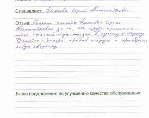 Отзыв Хасанова Ф. С.