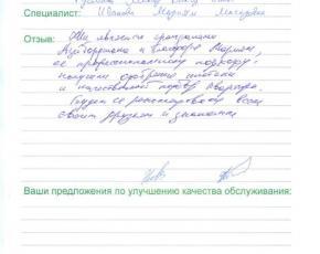 Отзыв семьи Гусейновых