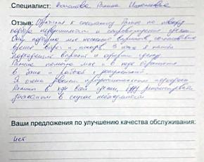 Суханов денис о работе Вагановой Галины