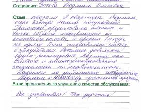 Сушко Жанны  Николаевны о работе Зотовой Людмилы