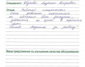 Плотникова Ольга Валерьевна о работе Обуховой Людмилы