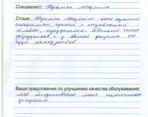 Отзыв Пшеничникова Николая Александровича