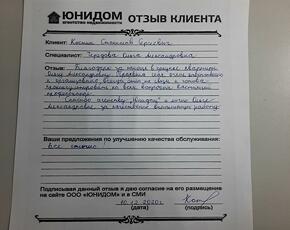 Костин Станислав Серегеевич о работе с Ольгой Чередовой