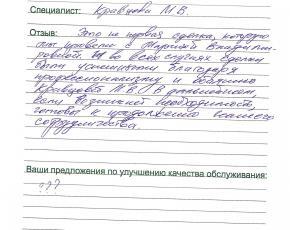 Федорцов Владимир Викторович о работе Кравцовой Марины Владимировны
