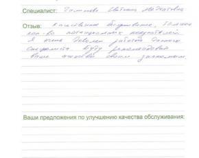 Отзыв Фролова Вадима Витальевича
