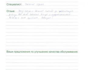 Отзыв Ковалевой А. Ш.