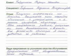 Отзыв Файзуллиной Надежды Ивановны