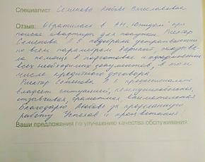 Зумарева Ольга Игоревна о работе Семеновой Любови