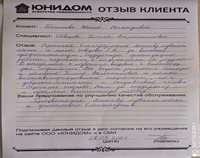 Отзыв о работе Галины Швецовой, клиент Белимова Жанна Викторовна.