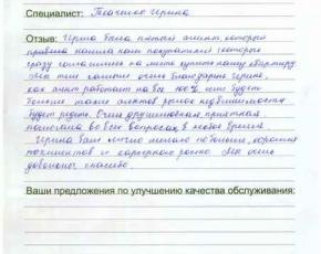 Отзыв Месеневой Юлия Сергеевна