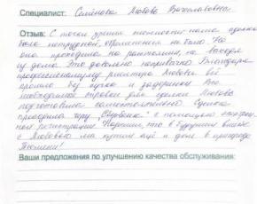 Пересыпкина Светлана Иванова о работе Семёновой Любови