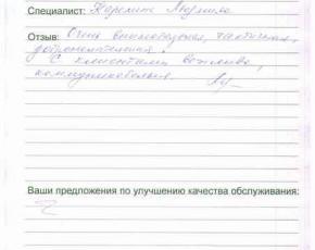Отзыв Мураевой Надежды Владимировны