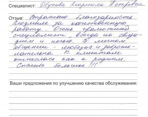 Самойлова Оксана Анатольевна о работе Обуховой Людмилы