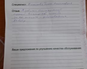 Султанов Рашид Григорьевич о работе Вагановой Галины