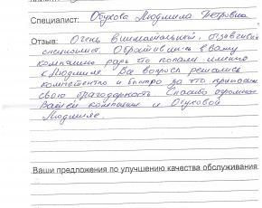 Лотоцкая Г.Р, о работе Обуховой Людмилы