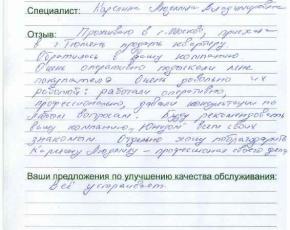 Отзыв Шешиной Аллы Валериановны