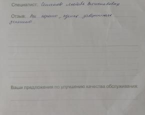 Кремлева Виктория о работе Семеновой Любови