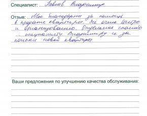 Лотоцкий Игорь Орестович о работе Павлова Владимира