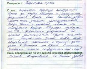 Отзыв Чухманова Александра Викторовича и Марии Викторовны