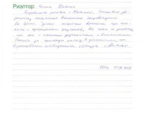 Отзыв Елены Владимировны