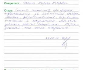 Отзыв Черновой Ларисы Генриховны