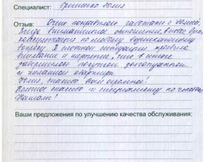 Федосеева Наталья Николаевна о работе Гришечко Юлии
