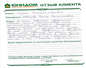 Лукис Татьяна Юрьевна о работе Швецовой Галины