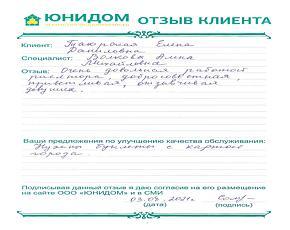 Таюрская Елена Даниловна о работе Волковой Алены