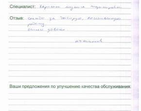 Отзыв Мельникова Юрия Владимировича