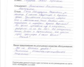Отзыв Назыровой Юлии Сергеевны