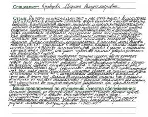 Михалькова Ольга Викторовна о работе Кравцовой Марины