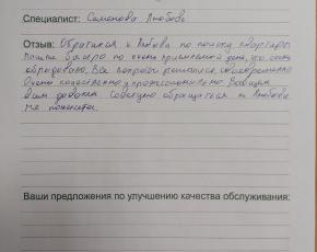 Пантелеев Александр о работе Семёновой Любови