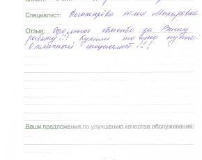 Белкина Марина Николаевна  о работе Богатыревой Юлии