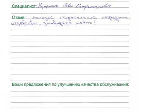 Гасани Гузель Ильдусовна о работе Назаренко Павла