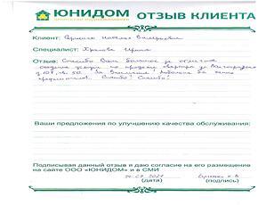 От Сергеенко Натальи о работе со специалистом Храповой Ирины.