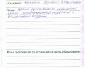 Отзыв Меньшиковой Ирины Александровны