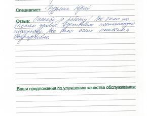 Поплаухина Елена Сергеевна о работе Кузьмич Юрия Александровича