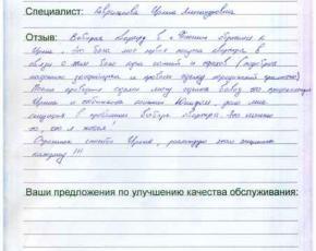 Отзыв Коновалова Дмитрия Сергеевича